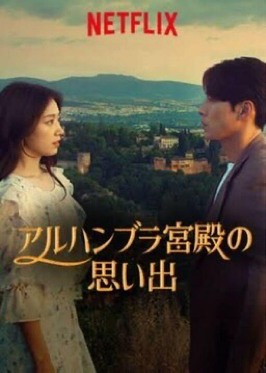 アルハンブラ宮殿の思い出☆韓国ドラマ全話収録☆ブルーレイBlu-ray☆翌日発送