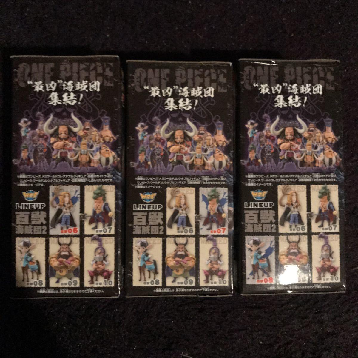 ワンピース ワールドコレクタブルフィギュア百獣海賊団2  3種6個セット