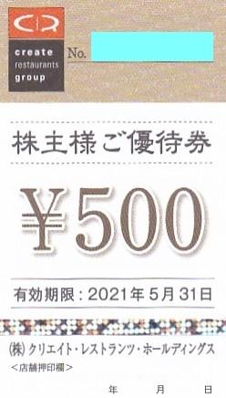 クリエイトレストランツ 株主優待券10000円分 2021年8月31日まで★かごの屋 磯丸水産_画像1