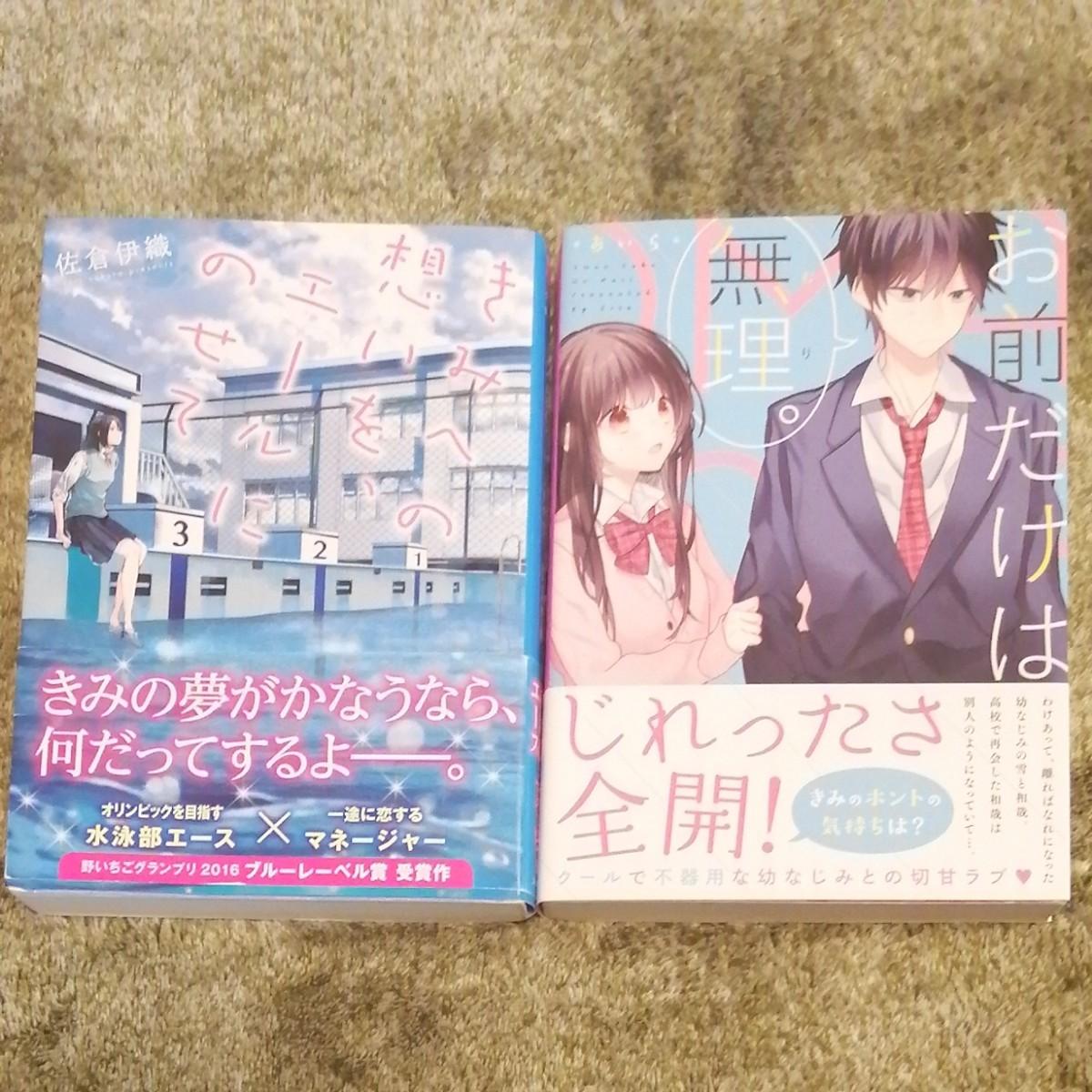 小説 2冊