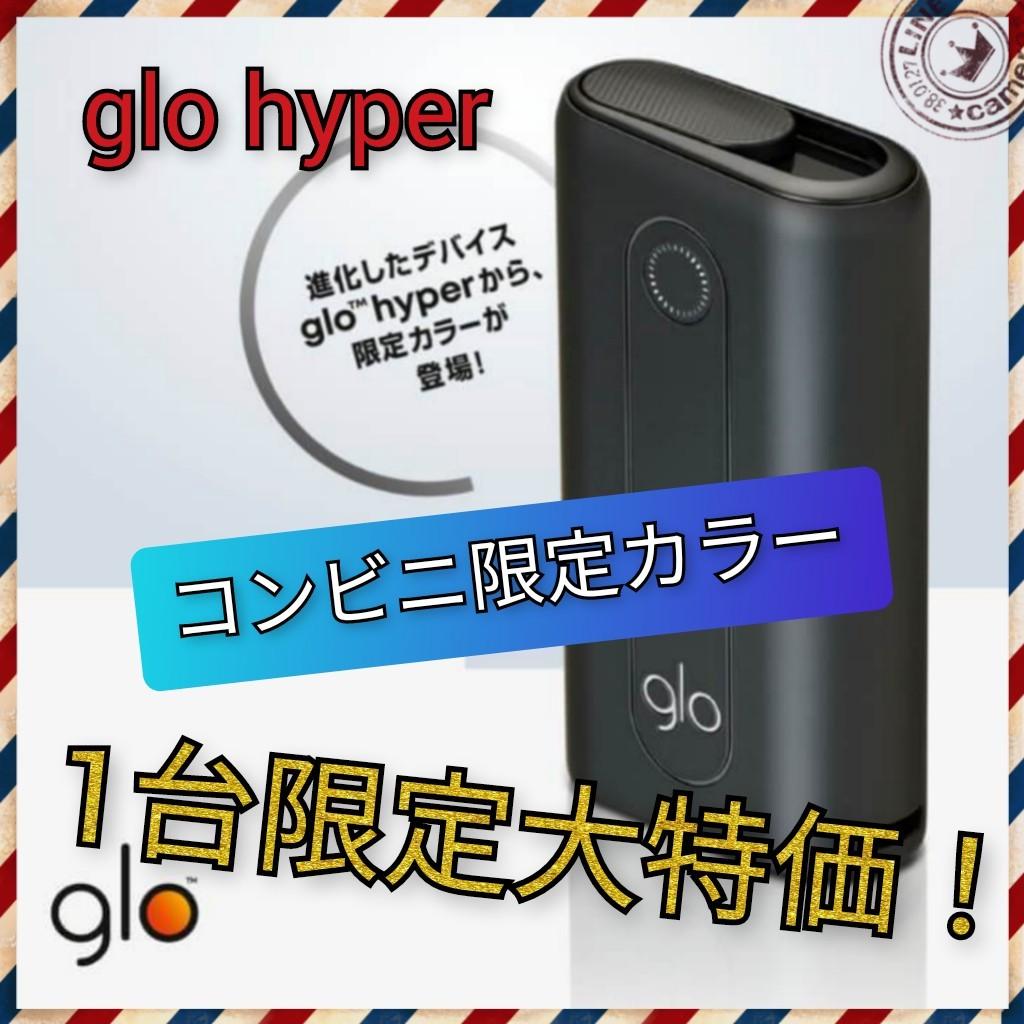 Hyper コンビニ glo グローハイパー詳細レビュー!こりゃアイコスに勝てないかも