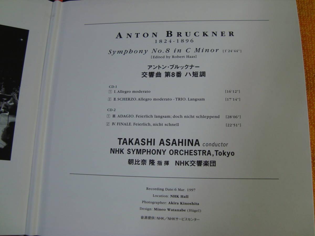 朝比奈隆 ブルックナー 交響曲第8番 ハ短調  NHK交響楽団  2CD_画像3