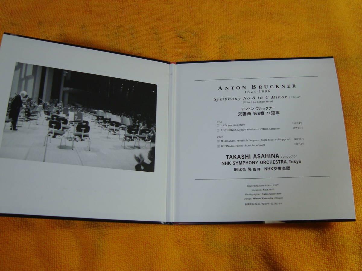 朝比奈隆 ブルックナー 交響曲第8番 ハ短調  NHK交響楽団  2CD_画像2