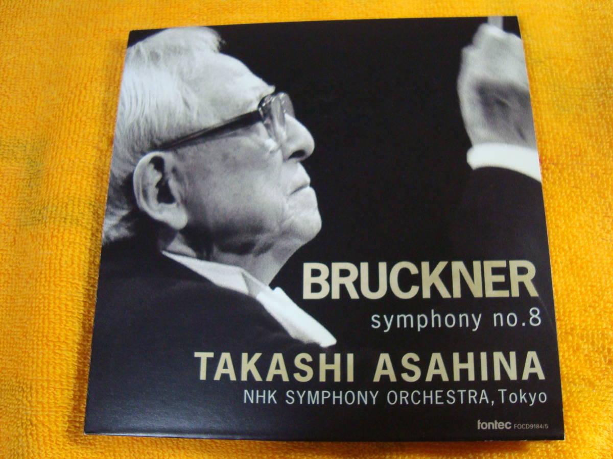 朝比奈隆 ブルックナー 交響曲第8番 ハ短調  NHK交響楽団  2CD_画像1