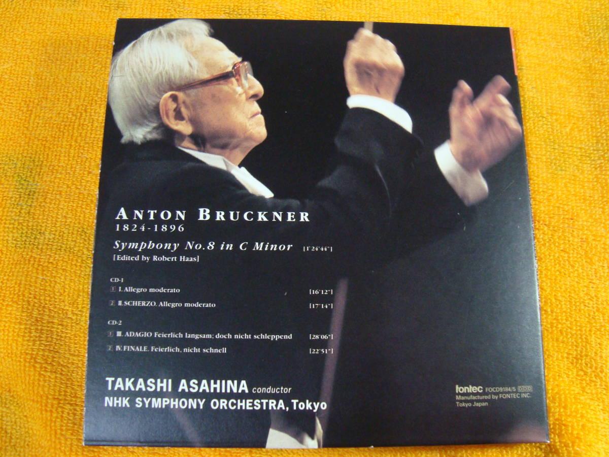 朝比奈隆 ブルックナー 交響曲第8番 ハ短調  NHK交響楽団  2CD_画像5