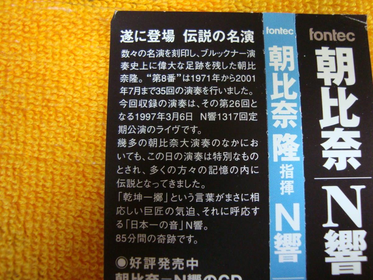 朝比奈隆 ブルックナー 交響曲第8番 ハ短調  NHK交響楽団  2CD_画像7