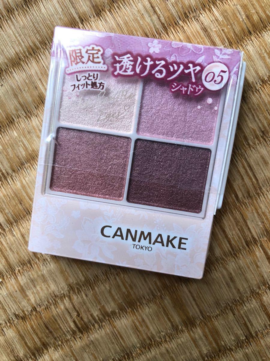 〜キャンメイクCANMAKE限定05番アイシャドウ〜
