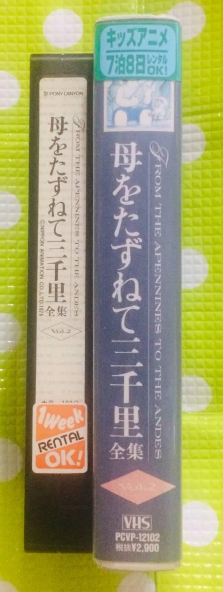 即決〈同梱歓迎〉VHS 母をたずねて三千里vol.2 アニメ◎その他ビデオ多数出品中θt7236_画像3