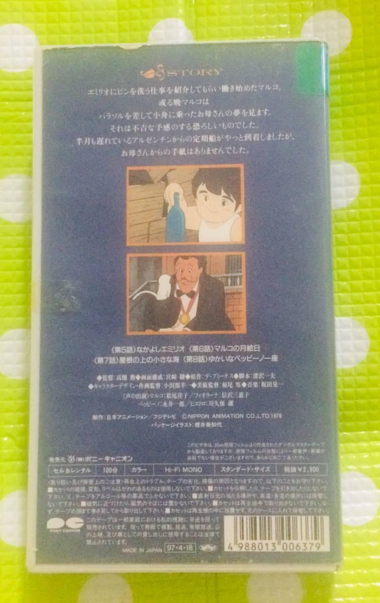 即決〈同梱歓迎〉VHS 母をたずねて三千里vol.2 アニメ◎その他ビデオ多数出品中θt7236_画像2
