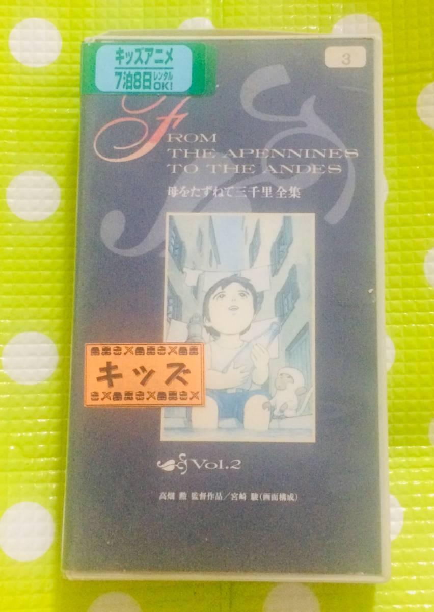即決〈同梱歓迎〉VHS 母をたずねて三千里vol.2 アニメ◎その他ビデオ多数出品中θt7236_画像1