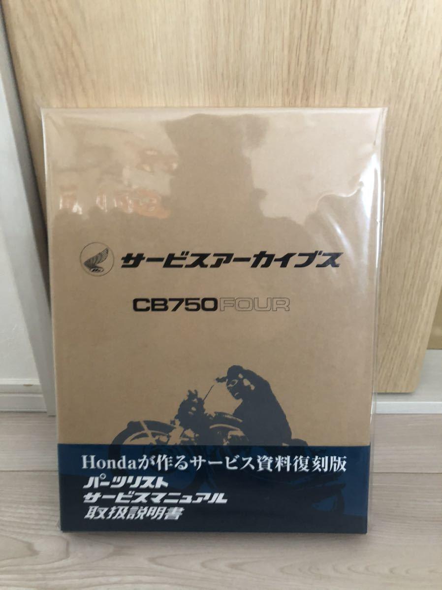 CB750k CD750four サービスアーカイブス 新品 未開封 サービスマニュアル ホンダ _画像1