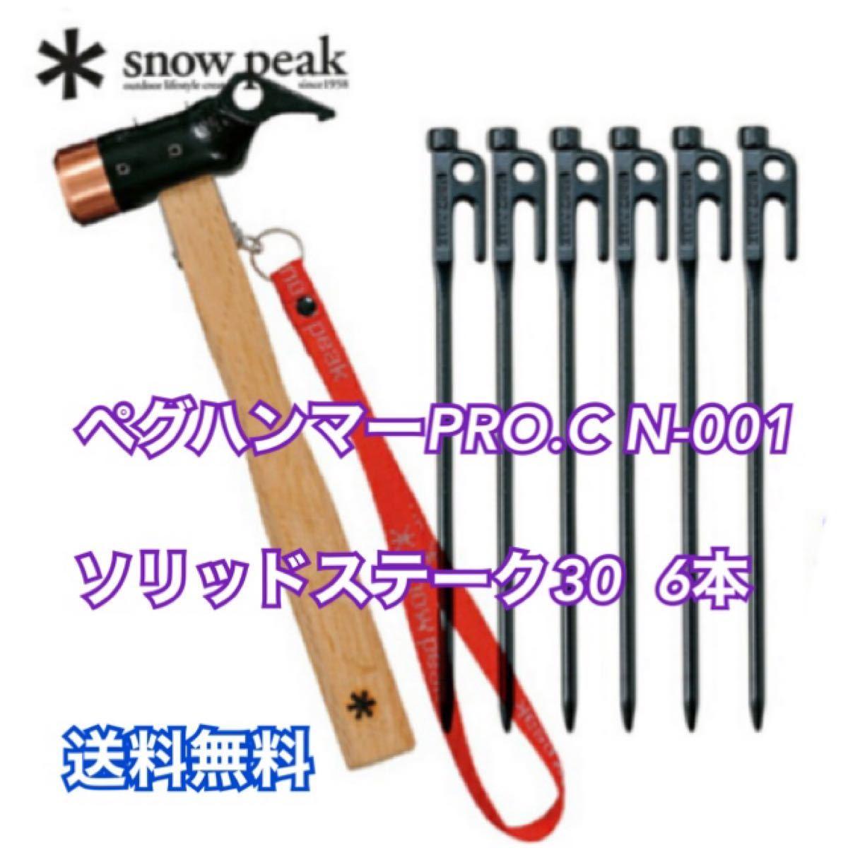スノーピーク ペグハンマーPro.CN-001 + ソリッドステーク6本セット
