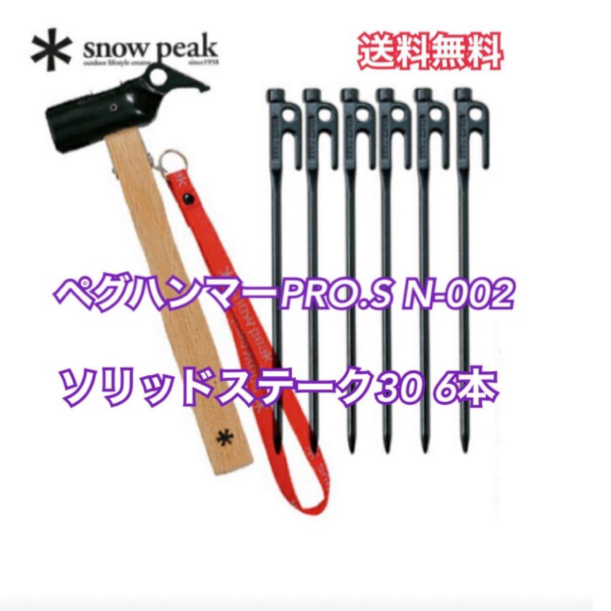 スノーピーク ペグハンマーPRO.S N-002 + ソリッドステーク6本セット