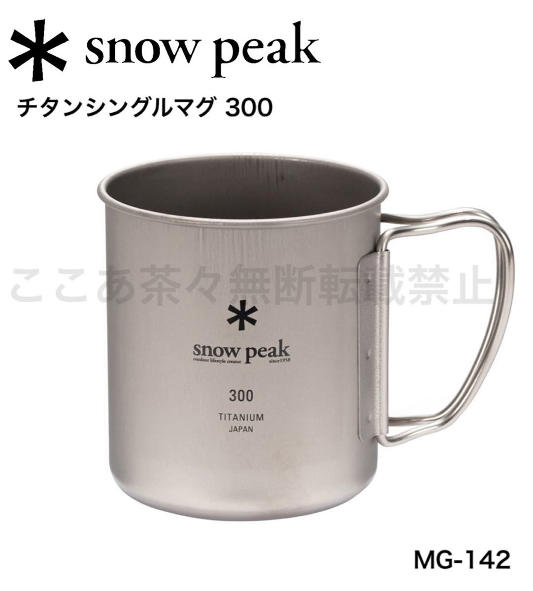 スノーピーク(snow peak) チタンシングルマグ 300