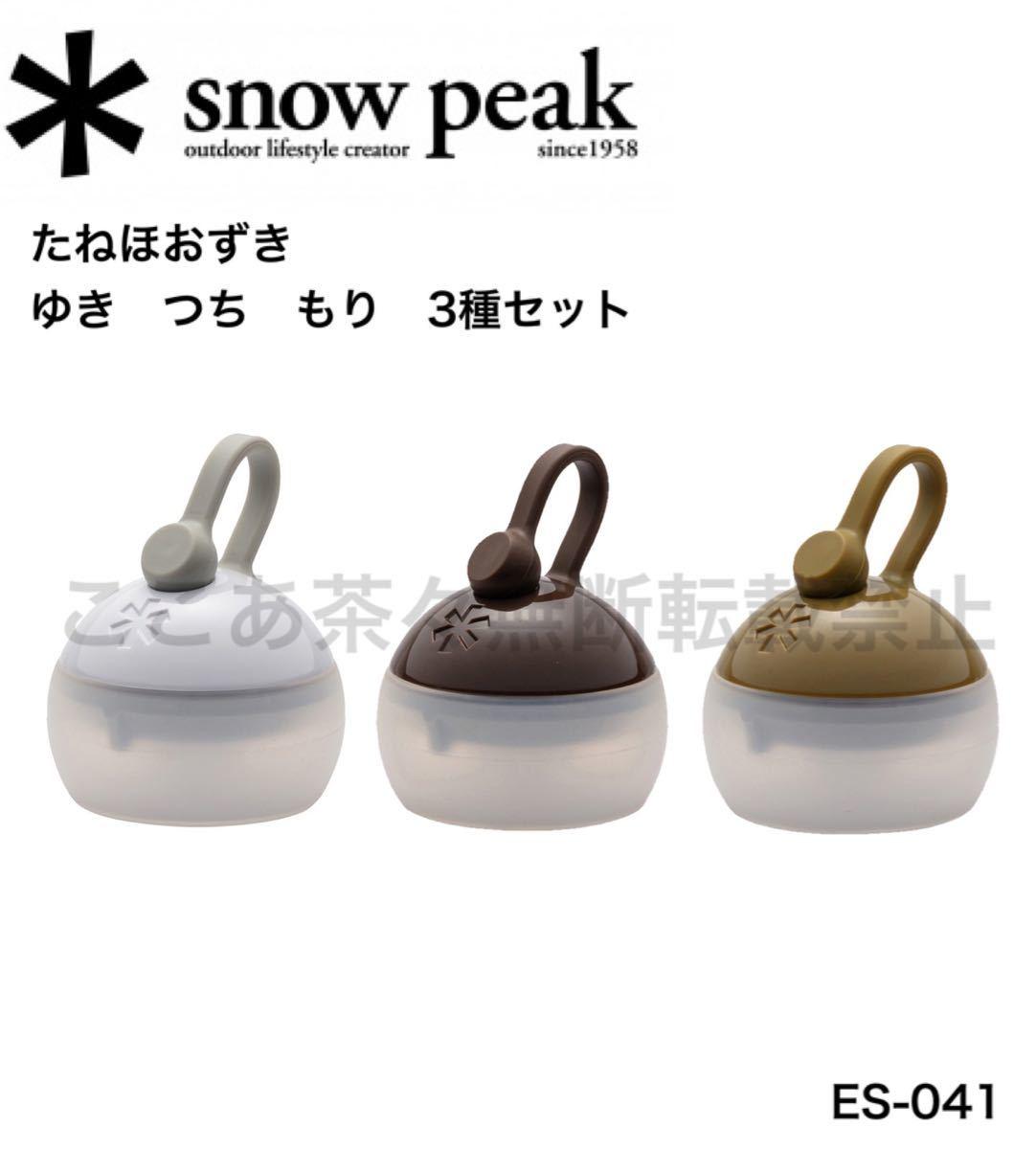スノーピーク(snow peak)たねほおずき 3種セット ES-041 ゆき もり つち