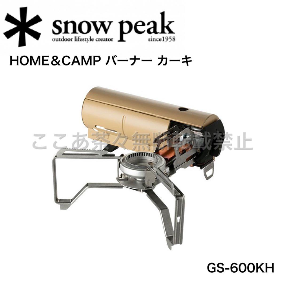 スノーピーク(snow peak)HOME CAMPバーナー カーキ