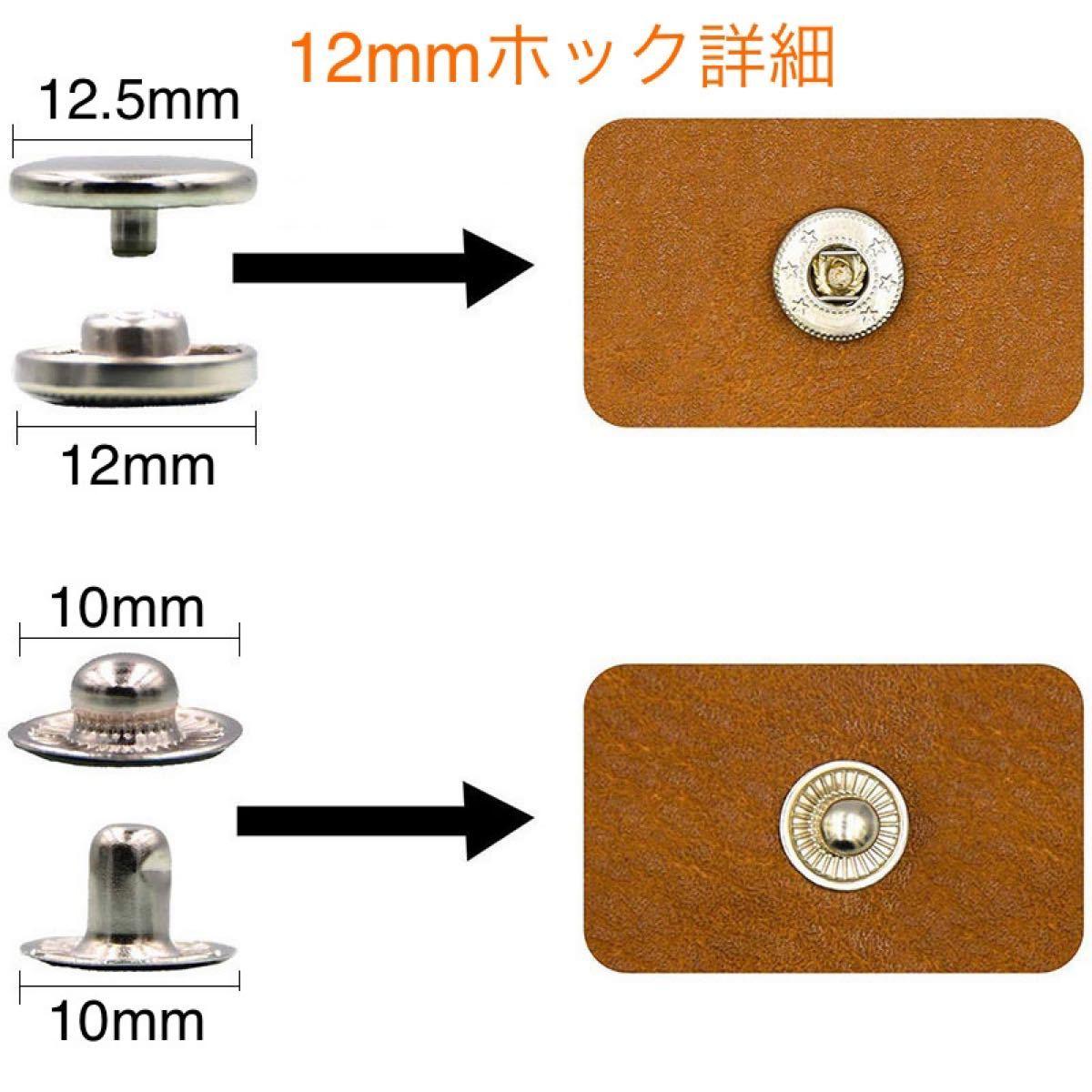 レザークラフト 真鍮製バネホック12mm6色120組 手芸 ハンドメイド 材料 ハンドクラフト 収納ケース付き
