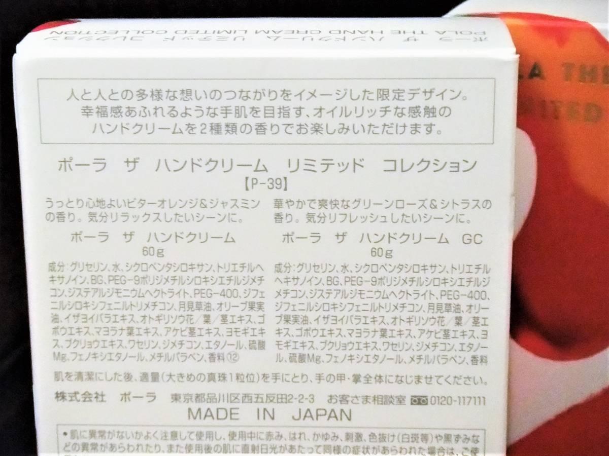 ◎ 送料無料!  ポーラ ザ ハンドクリーム リミテッド コレクション×2箱  限定発売品 ♪_画像4