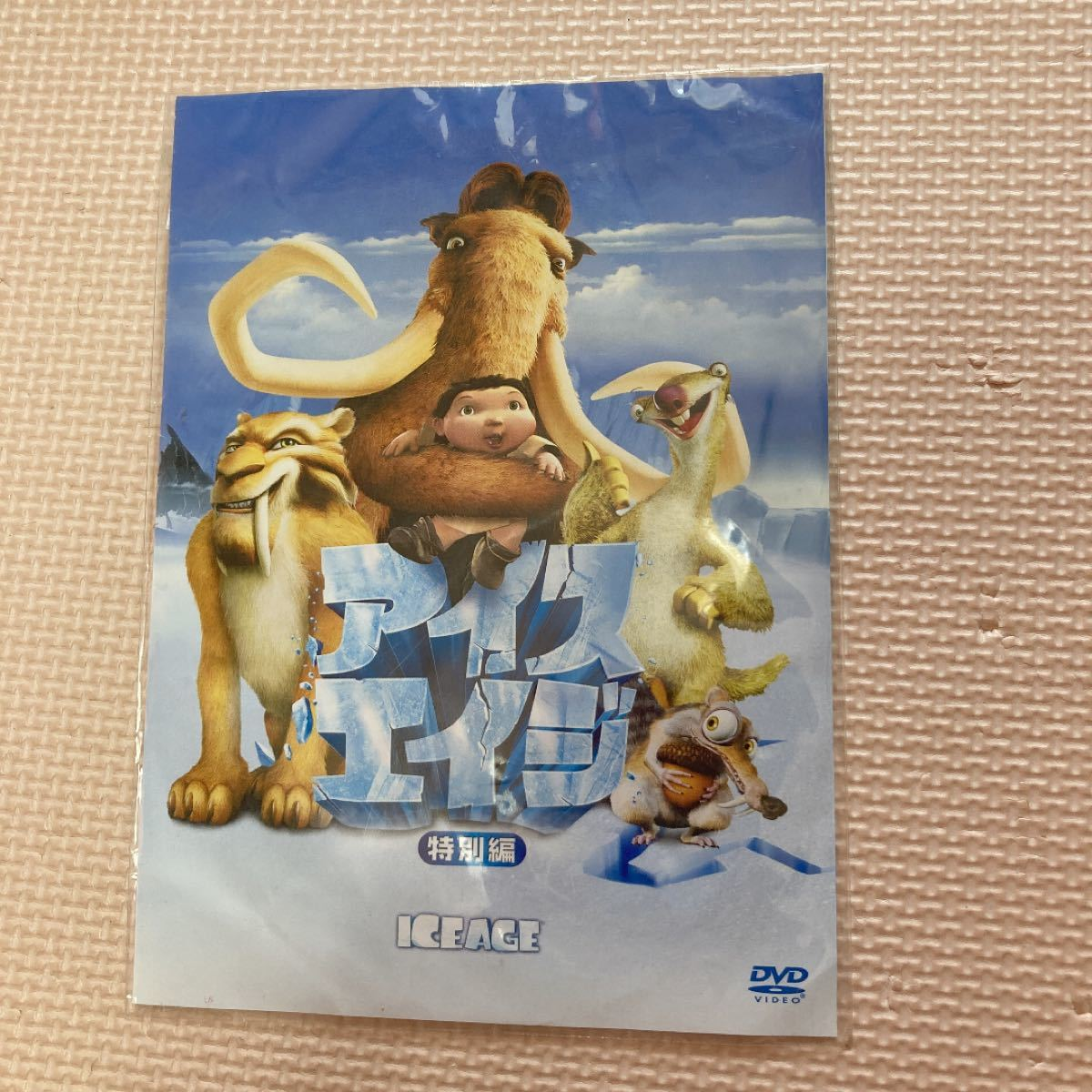 DVD(アイス・エイジ)