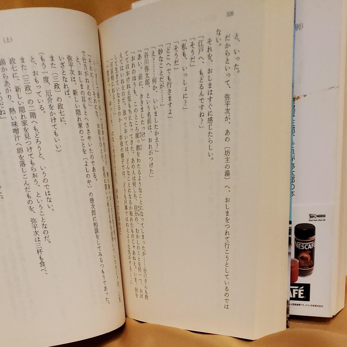 池波正太郎/闇の狩人上・下セット