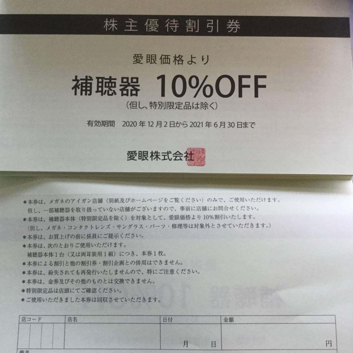 メガネの愛眼 メガネ30%OFF1枚 補聴器10%OFF1枚■ 3.6.30 No.23_画像4