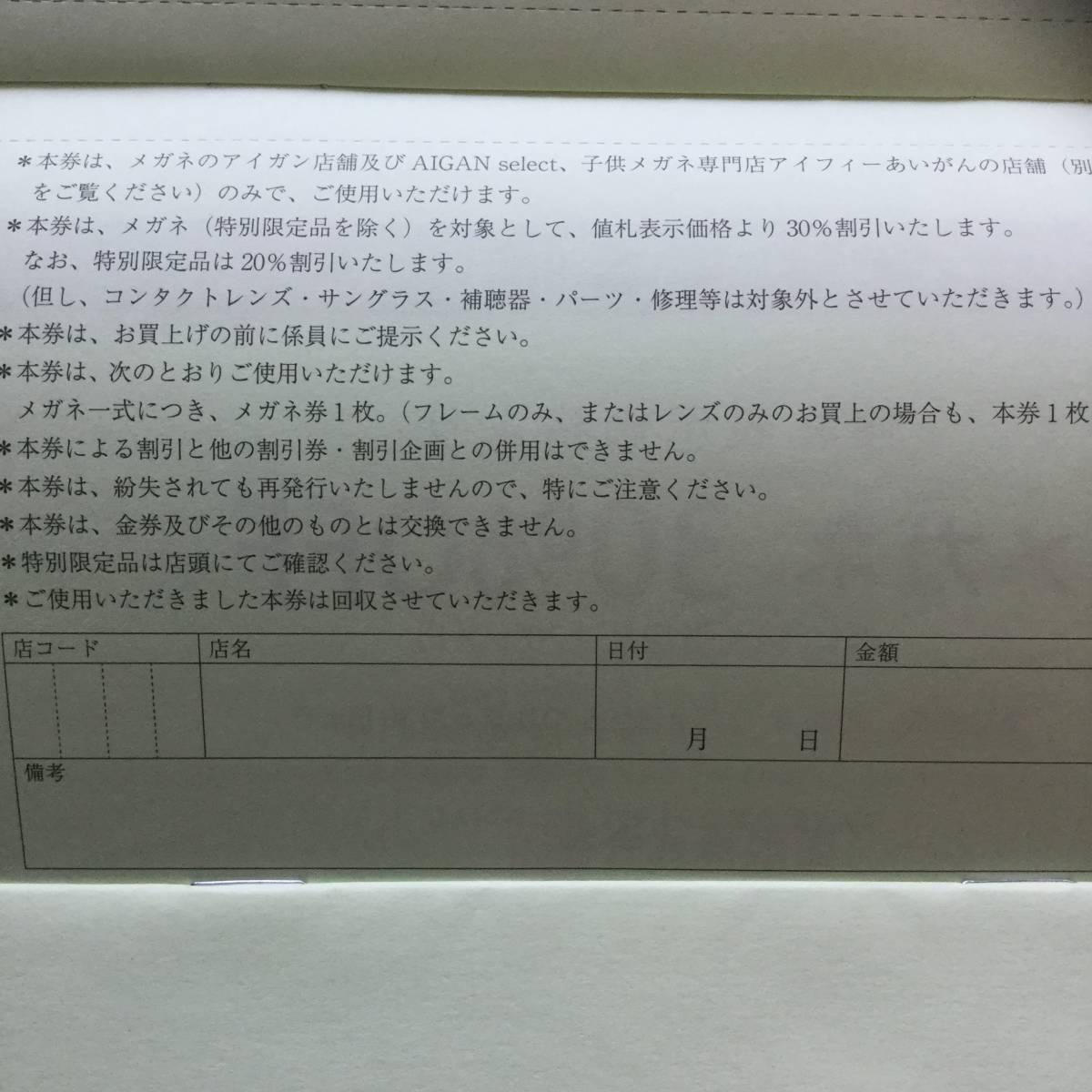 メガネの愛眼 メガネ30%OFF1枚 補聴器10%OFF1枚■ 3.6.30 No.23_画像3