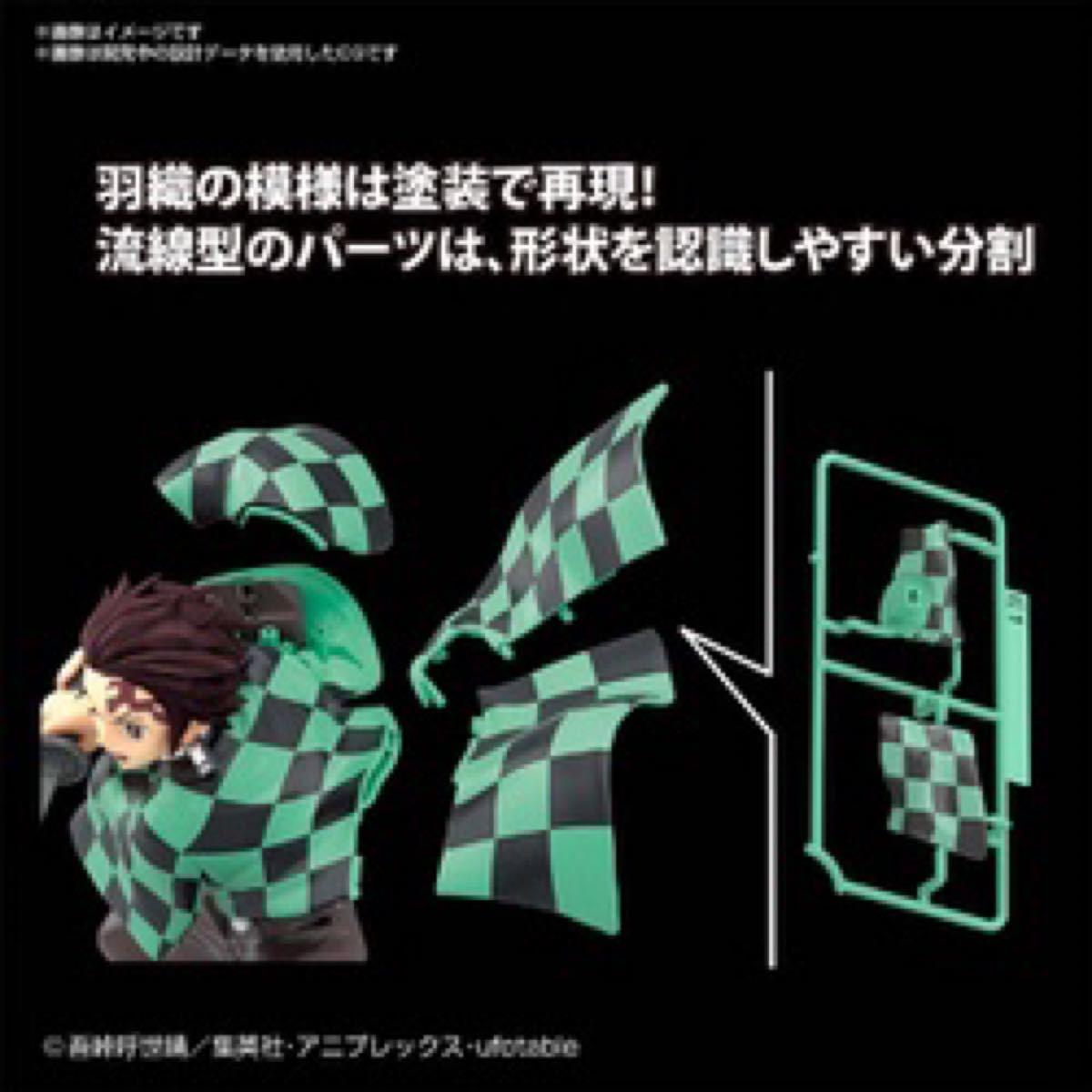 鬼滅の刃23巻フィギュア4体同梱版+鬼滅模型竈門炭治郎