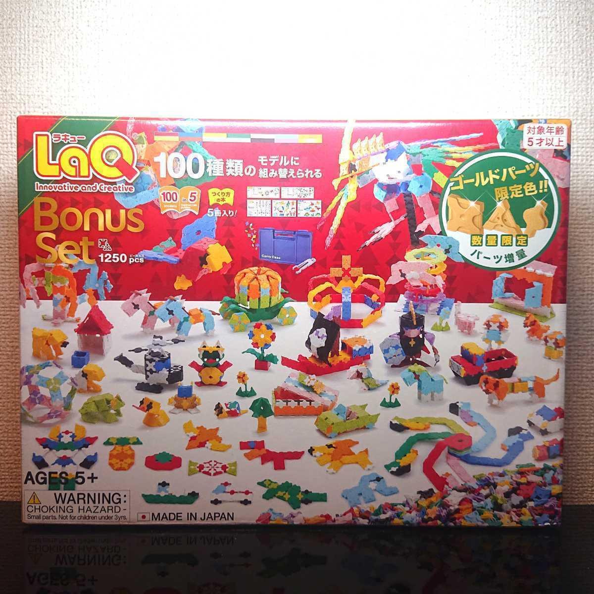 新品!Laqラキュー:Bonus Set ボーナスセット_画像1