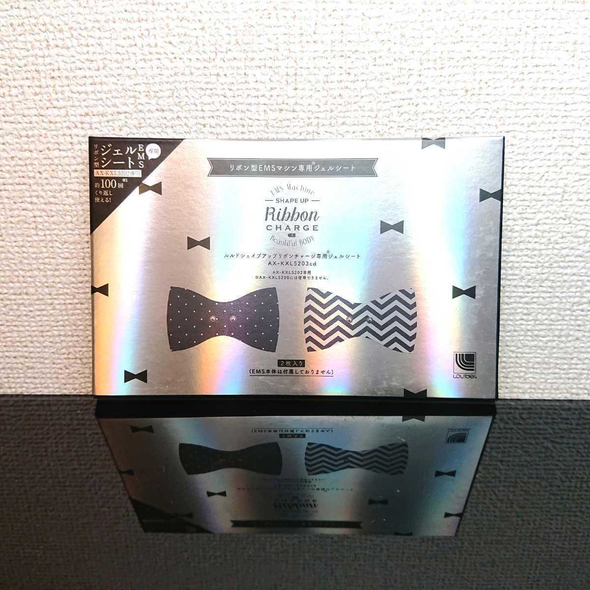 【ジェルシート2個付属】ルルド:シェイプアップリボンチャージAX-KXL5202_画像3