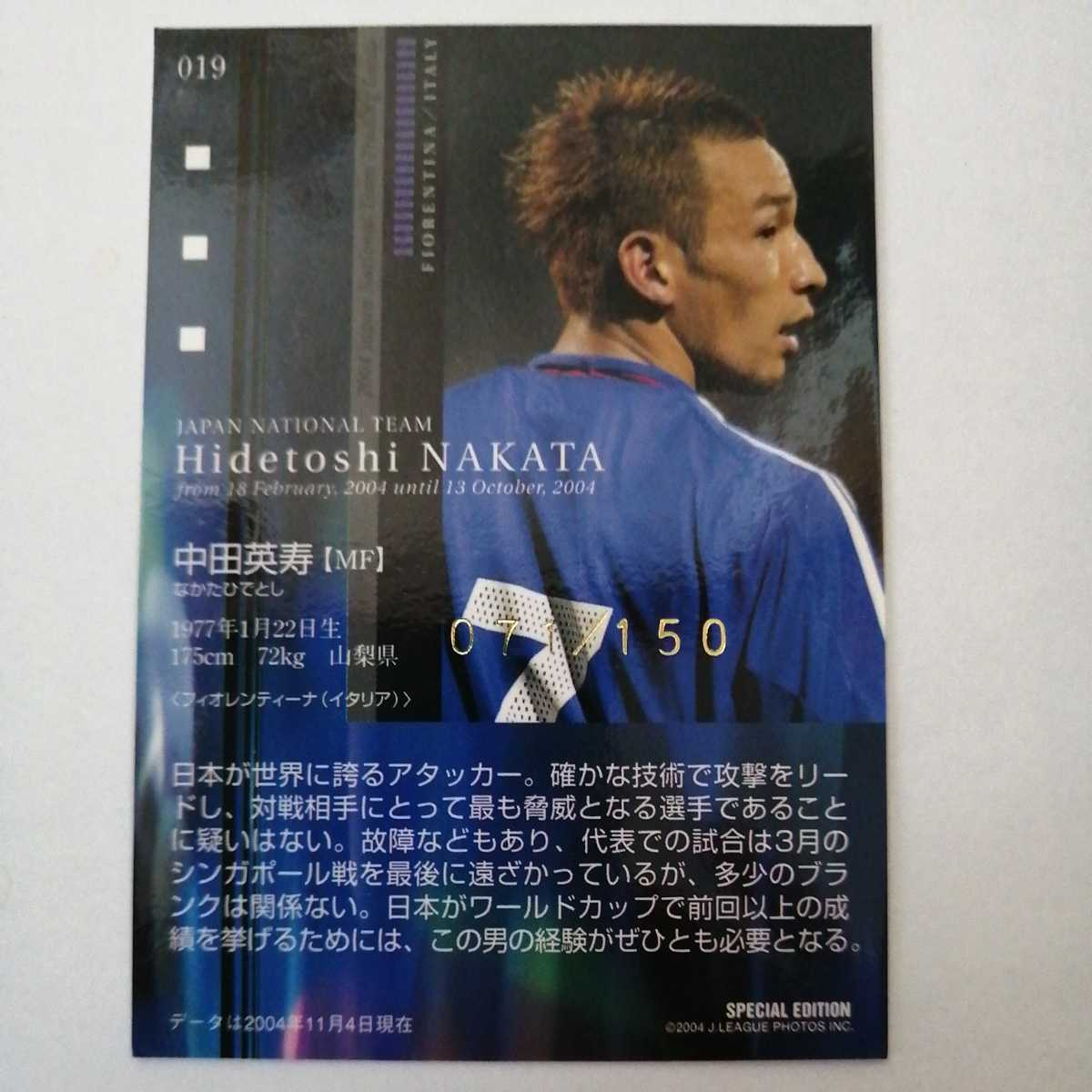 2004 日本代表オフィシャルカード スペシャル・エディション ブルー150枚シリアルパラレル 中田英寿_画像2