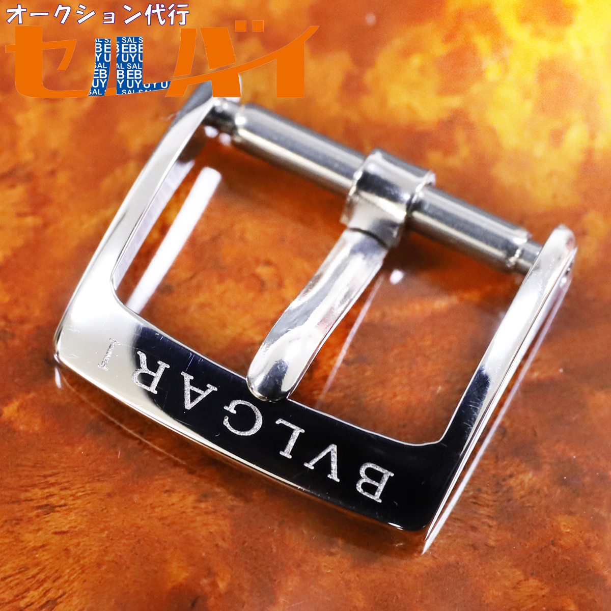 本物 新品同 ブルガリ 極希少 BVLGARI BVLGARI 純正品 K18ホワイトゴールド 金無垢 尾錠 13mm幅 腕時計用 ウォッチベルトバックル_画像1