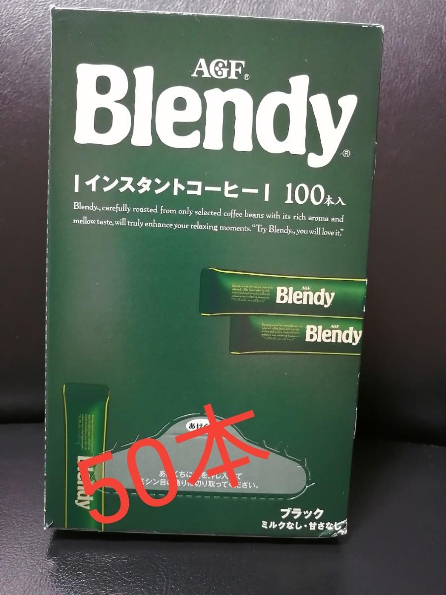 味の素AGF ブレンディ ブラックミルクなし、甘さなし スティックコーヒー 2g ×50本