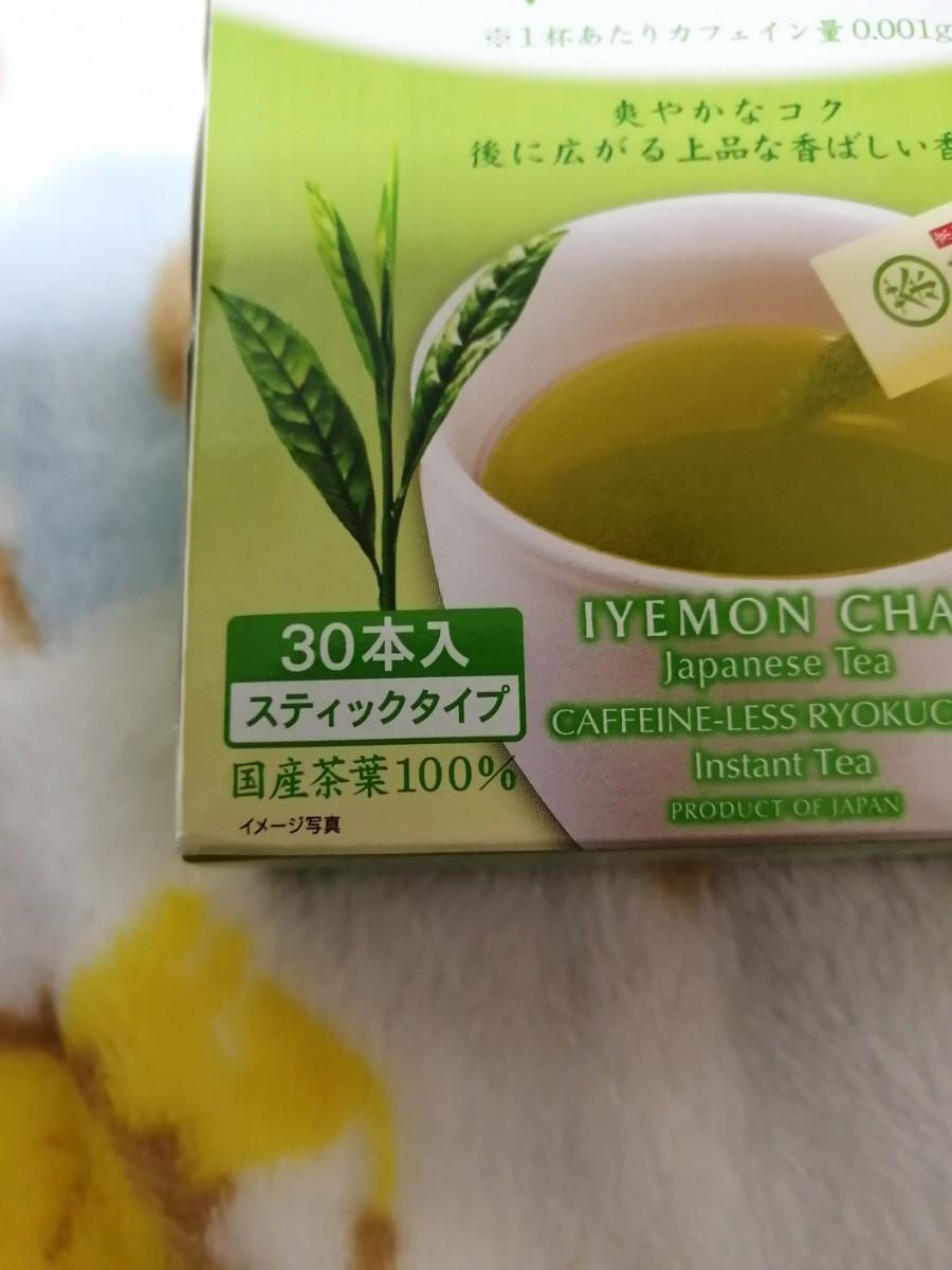 京都伊右衛門カフェインレス インスタント緑茶  スティック 30本入2箱セット合計60本