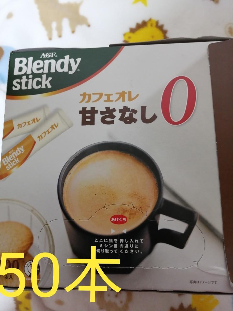 AGFブレンディスティックカフェオレ甘さなし50本
