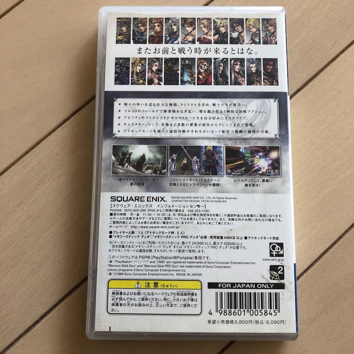 【PSP】 ディシディア ファイナルファンタジー