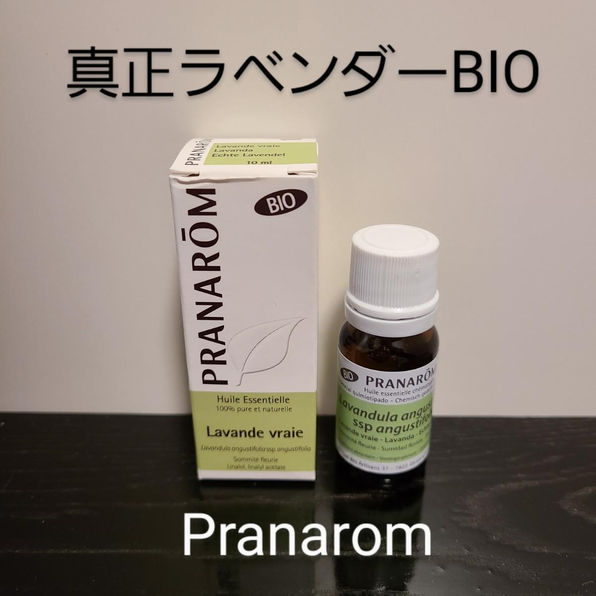 プラナロム 真正ラベンダーBIO 10ml 新品