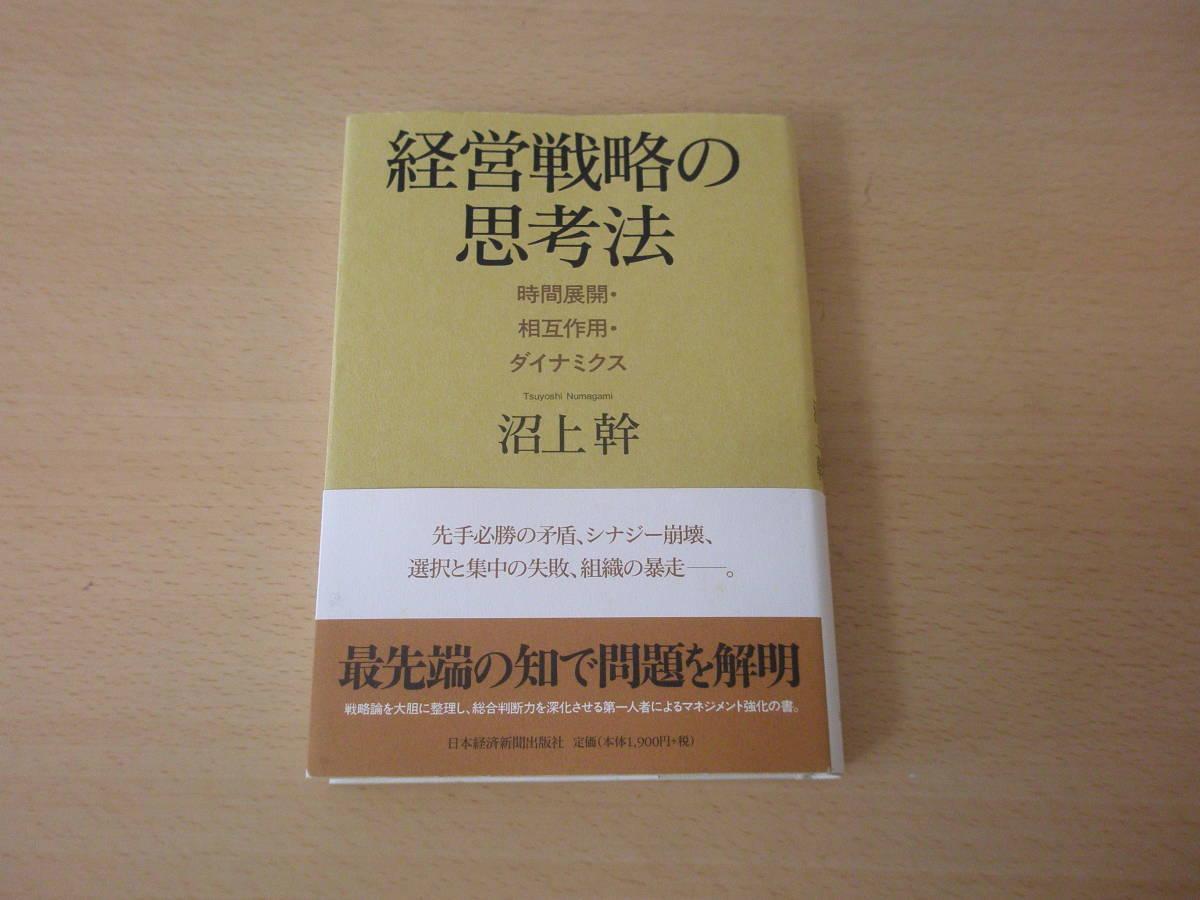 経営戦略の思考法 ■日本経済新聞出版■