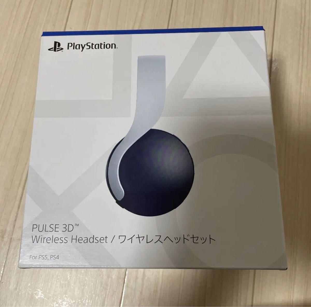 ps5 ワイヤレスヘッドセット PULSE 3D ps4プレイステーション5 ヘッドセット