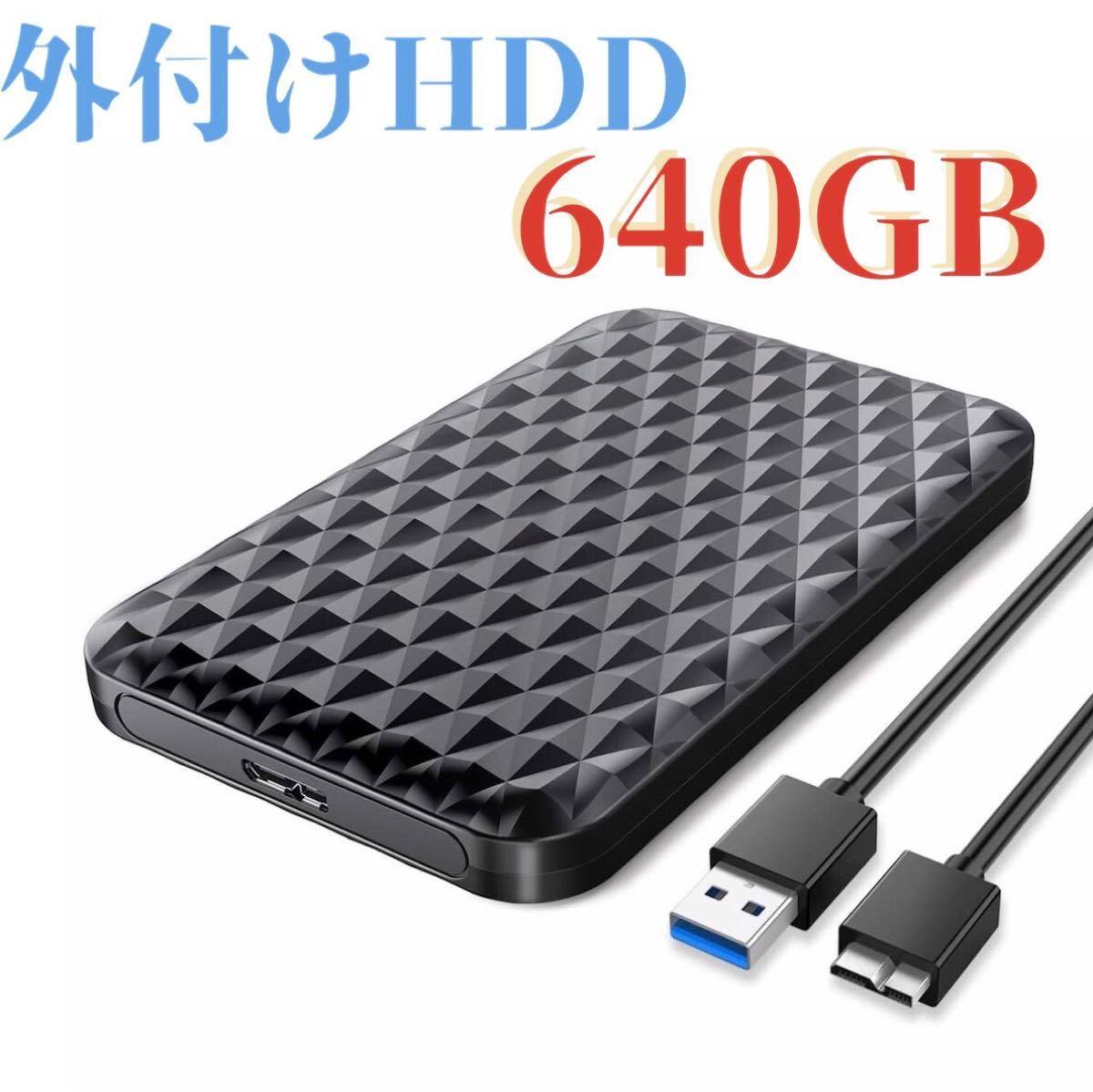 USB3.0 UASP 小型 外付ポータブルハードディスク 外付けHDD 640GB 大容量 hdd