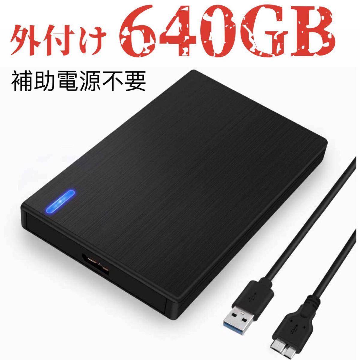 USB3.0 小型 外付ポータブルハードディスク 外付けHDD 640GB  補助電源不要