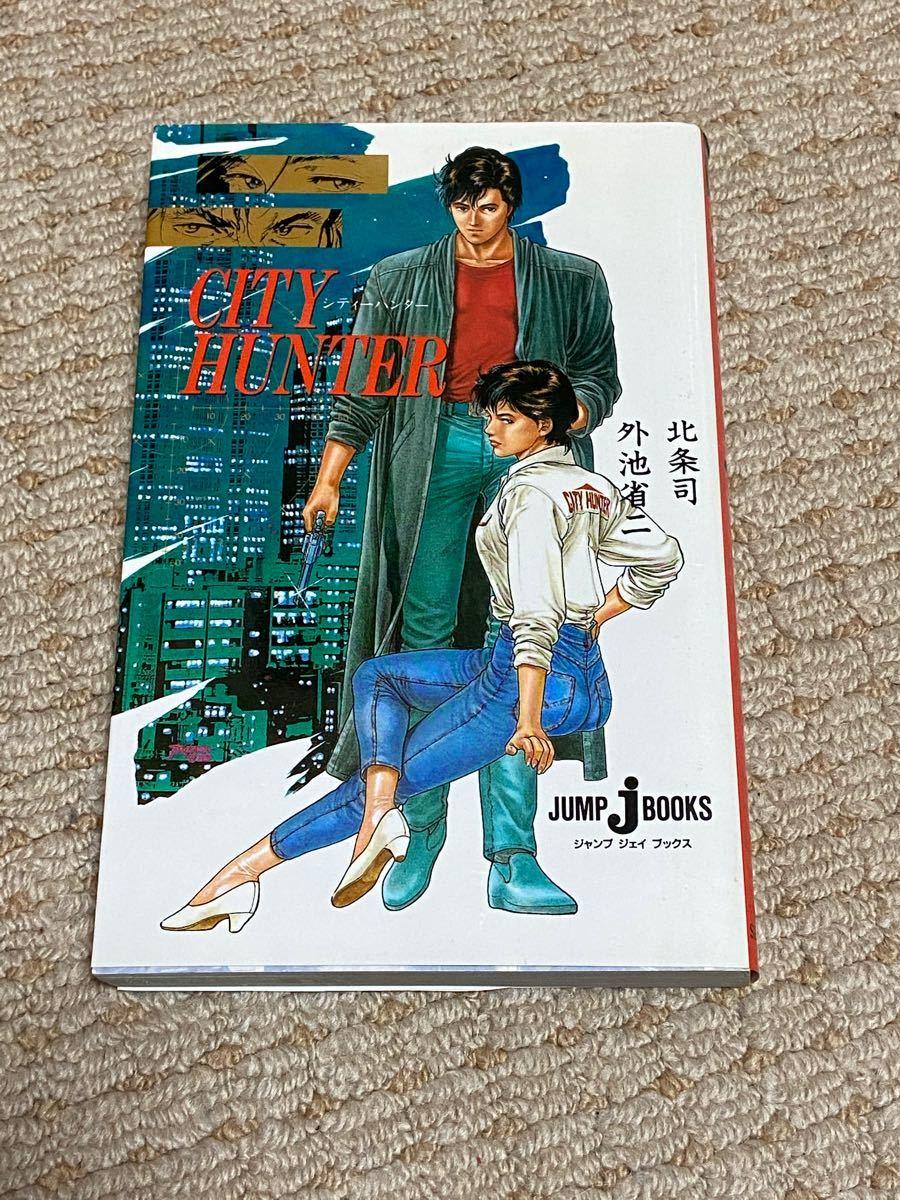 【小説】 シティーハンター JUMP j BOOKS/北条司,外池省二 【著】