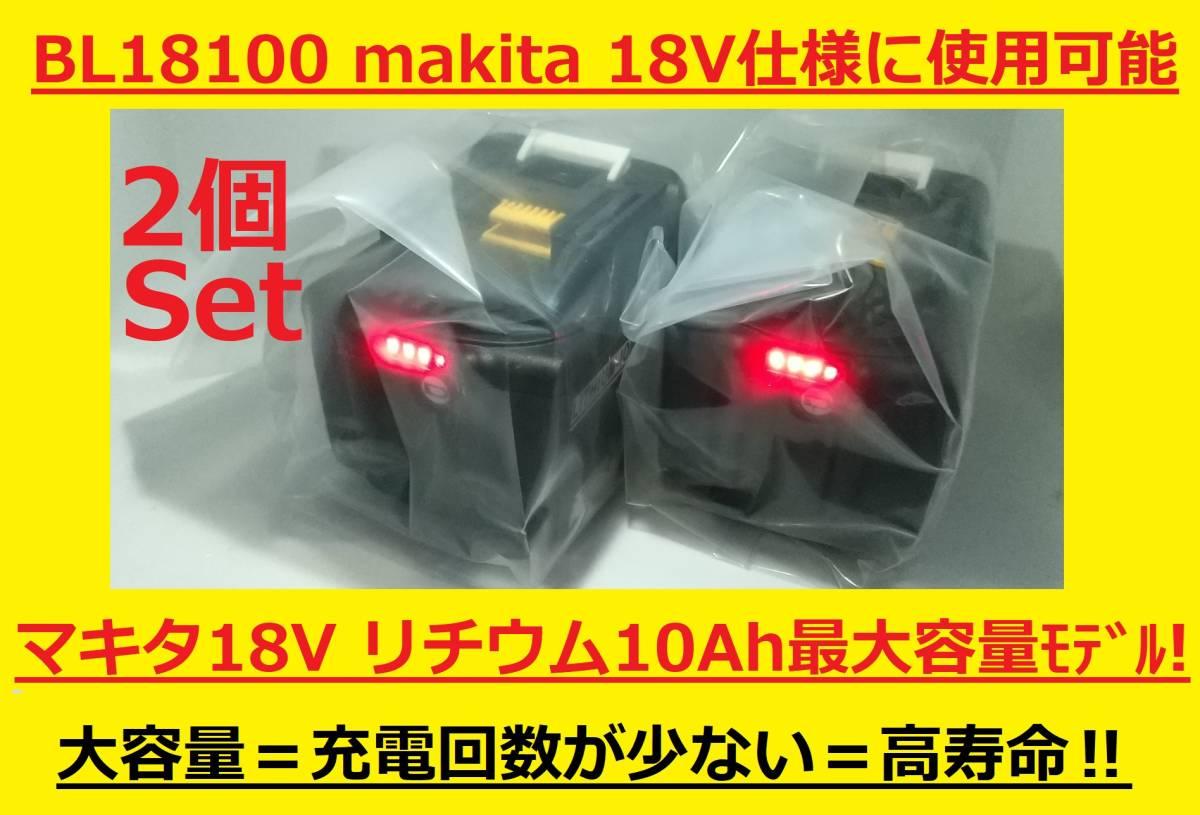 マキタ10Ahモデル 18V 2個セット!耐久向上バッテリー 全工具対応大容量BL18100×2個(BL1890BL1890/BL1860/BL1830)純正互換 保証付