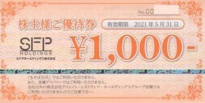 SFPホールディングス株主優待券4000円分(1000円券×4枚)2021年8月末有効_画像2