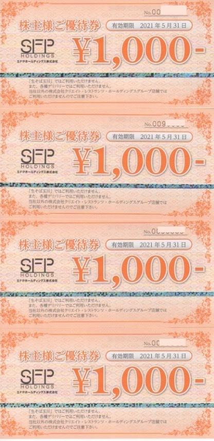 SFPホールディングス株主優待券4000円分(1000円券×4枚)2021年8月末有効_画像1