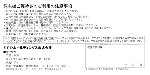 SFPホールディングス株主優待券4000円分(1000円券×4枚)2021年8月末有効_画像3