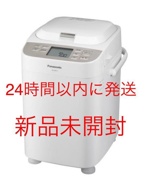 新品未開封 パナソニック SD-MT3-W ホームベーカリー ホワイト Panasonic