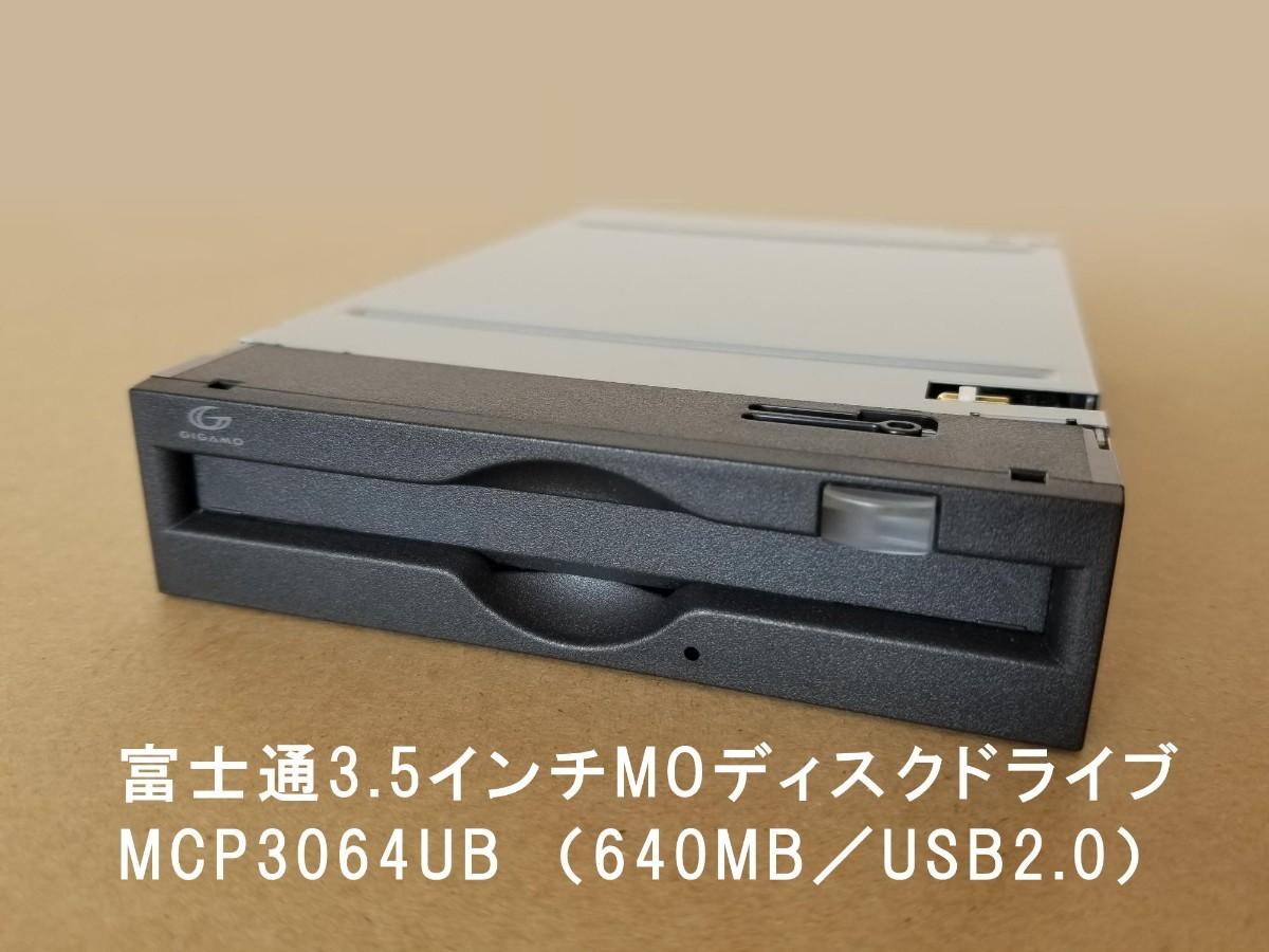 富士通 Fujitsu MOドライブ
