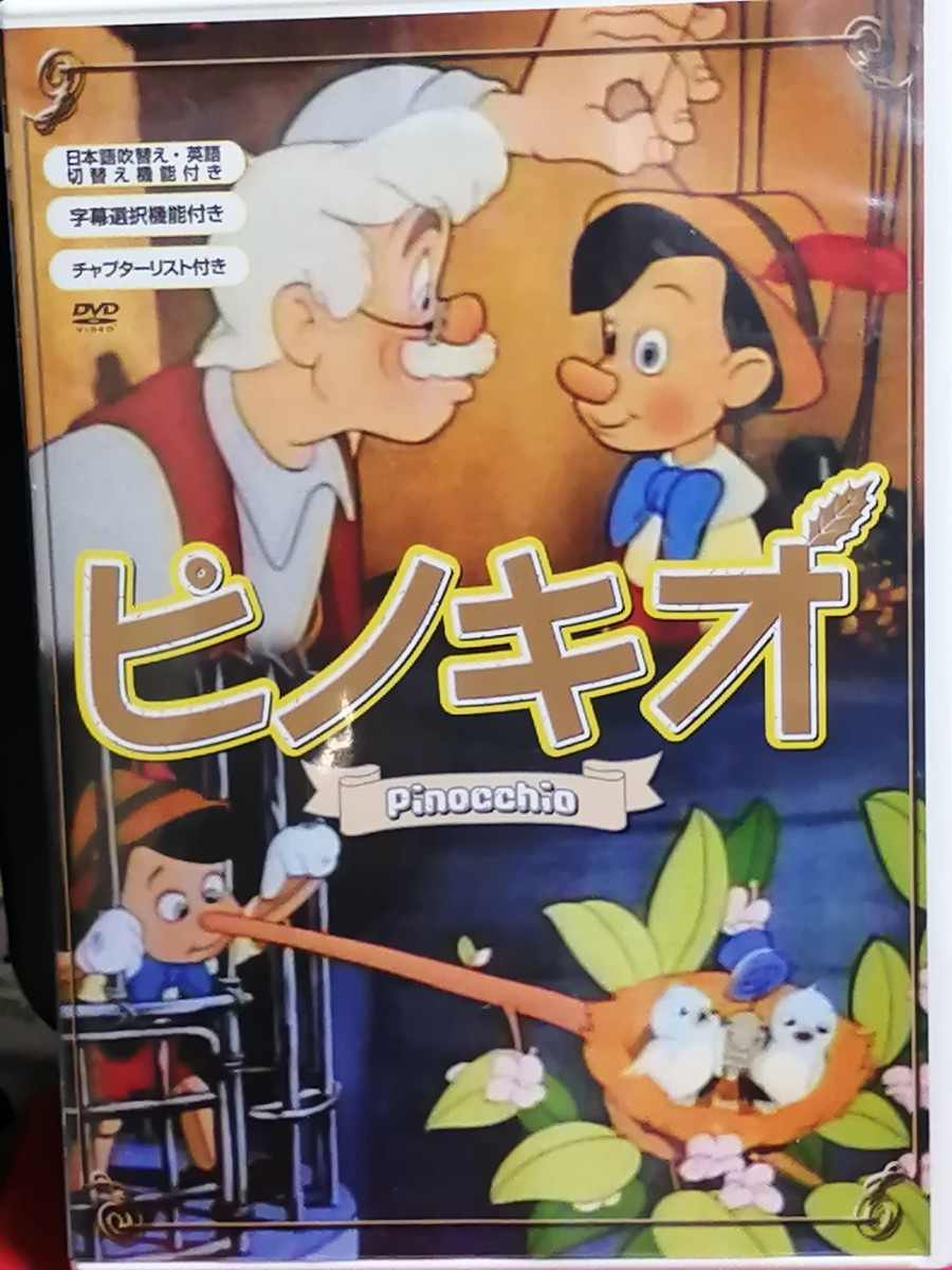 DVDディズニー