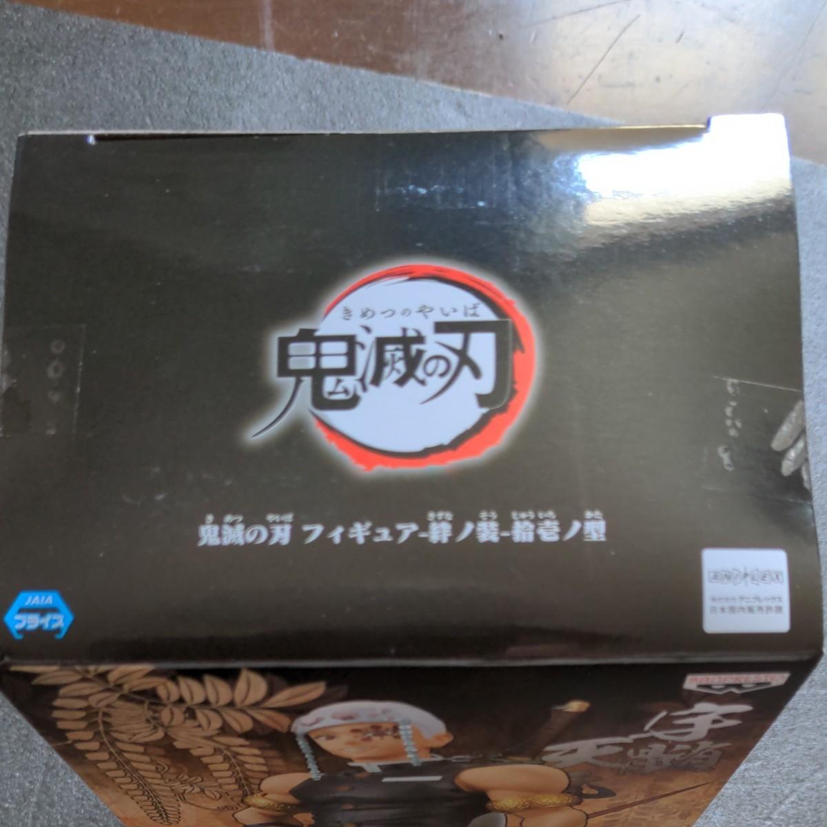 鬼滅の刃フィギュア☆絆の装拾壱ノ型★宇髄天元ノーマルカラー