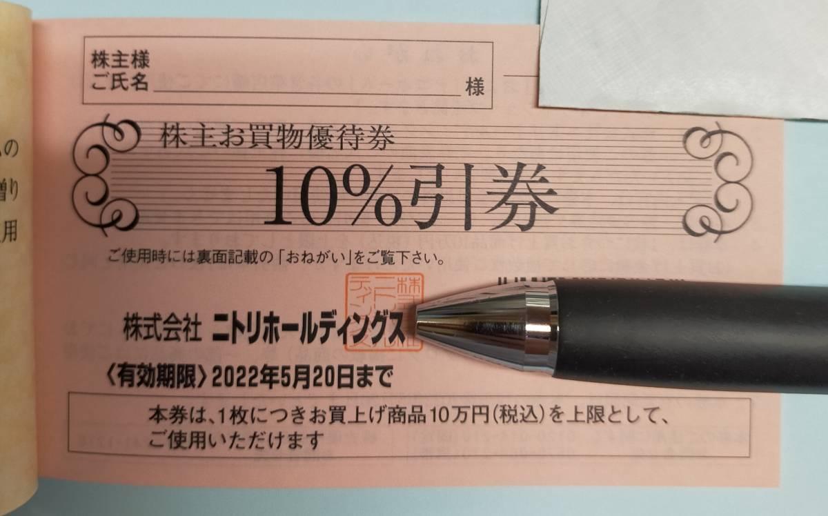 ★最新送料63円~★ ニトリ 株主優待券 10%引 1枚 複数あり_画像1